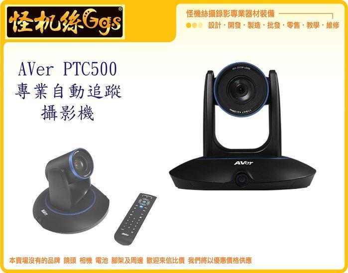 怪機絲 AVer PTC500 專業 自動追蹤 直播 攝影機 30倍 光學變焦 超廣角 影像 1080 60P 直播設備