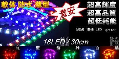 鈦光Light 18晶 5050 LED燈條 高 軟燈條 方向燈 地毯燈 GT~R 370Z Tilda Livina