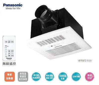※暖風機專賣※ 國際牌 Panasonic 陶瓷加熱暖風機 FV-30BU3R  電壓110V