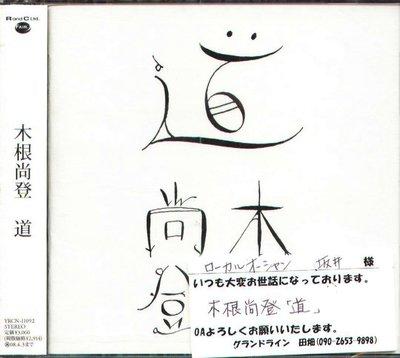 K - Naoto Kine 木根尚登 - 道 Michi - 日版 - NEW
