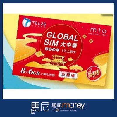 (8天-6GB流量)TEL25 大中華上網卡(中港澳台)/免綁約網路卡/出國必備/行動網卡/旅遊上網卡【馬尼通訊】台南