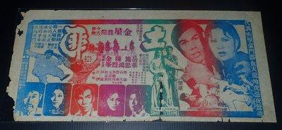 A53【金星戲院】四色單面印刷電影宣傳單,《土匪由岳華、施思等主演》普品。