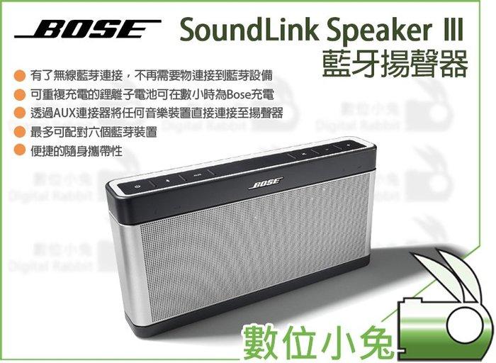 數位小兔【BOSE SoundLink Speaker III 藍芽揚聲器】迷你音響 防水 音箱 手提音響 喇叭 揚聲器