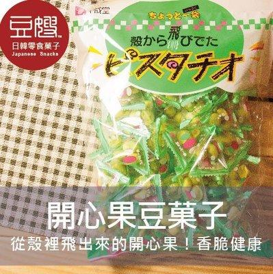 【豆嫂】日本零食 開心果豆菓子(原味/...