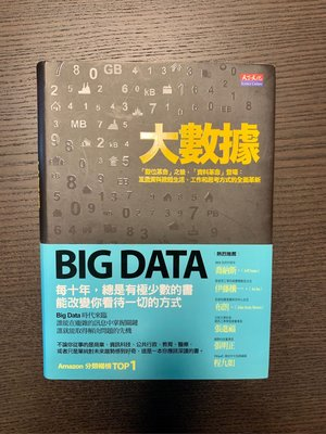 大數據 Big Data:A Revolution That Will Transform How We Live, Work, and Think 二手書