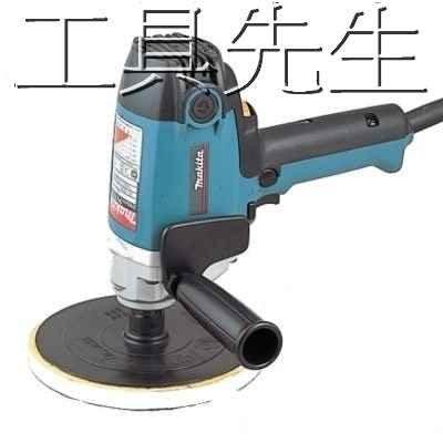 含稅+刷卡/型號:PV7000C【工具先生】makita 牧田 專業型 打蠟機 打臘機  汽車美容/石材美容 拋光.打蠟