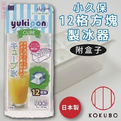 日本品牌【小久保工業所】方塊製冰盒