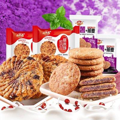 【現貨】FB同款!薏米餅紅豆燕麥餅乾全麥餅乾低無糖精脂卡粗糧壓縮零食品【無糖餅乾】