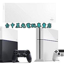 【PS4週邊】☆ PS4 SONY原廠 HDD 插槽蓋 主機上蓋 硬碟殼 硬碟蓋 ☆【白色】台中星光電玩