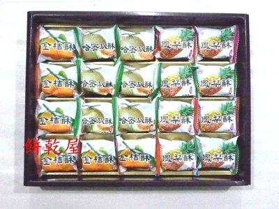 ***歡樂餅乾屋***鳳梨酥禮盒(20入)~奶蛋素~鳳梨酥/哈密瓜酥/金桔酥/綜合混裝~端午/中秋/新年~台灣製~