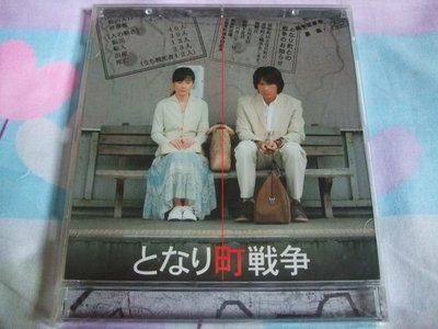 Sin(橋本慎)「となり町戰争」Original Soundtrack 電影原聲OST 中古 日版 SAMPLE盤