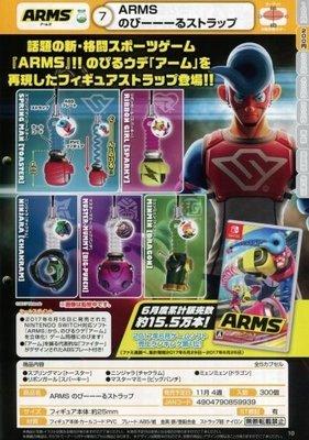 【奇蹟@蛋】 T-ARST(轉蛋)神臂鬥士 ARMS伸縮神臂吊飾 全5種整套販售  NO4879