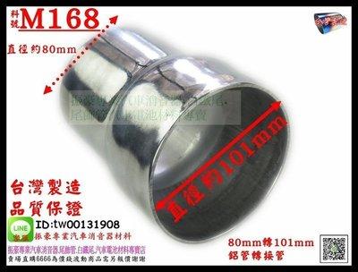 鋁管 轉接管 80mm轉101mm 料號 M168 各種排氣管零配件 各尺寸白鐵管訂製 另有現場代客施工 歡迎詢問