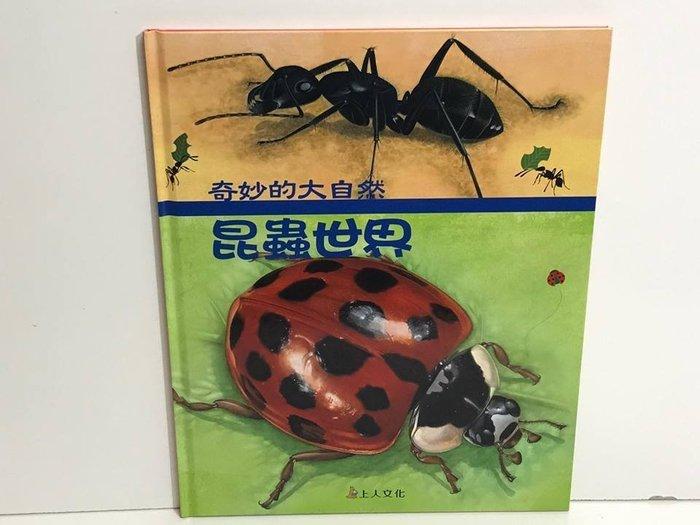 比價網~上人文化優良繪本【奇妙的大自然-昆蟲世界】