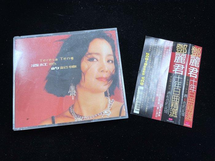 【阿輝の古物】CD +側標_鄧麗君 十年日曲精選 酒紅色的記憶_2CD+1日本宣傳紀行_無歌詞_1元起標無底價