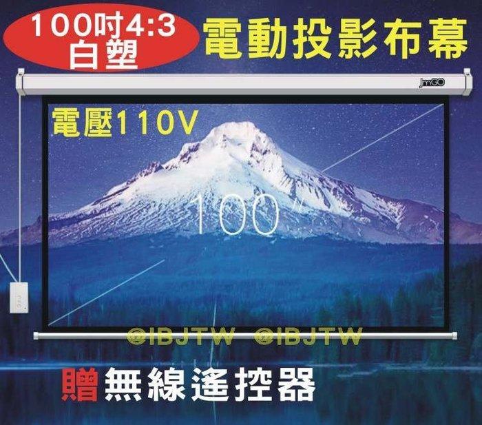 100吋 4:3 白塑 電動投影布幕【奇滿來】電壓110V 贈無線遙控 線控+遙控 正投影 投影機 投影布幕 APCC