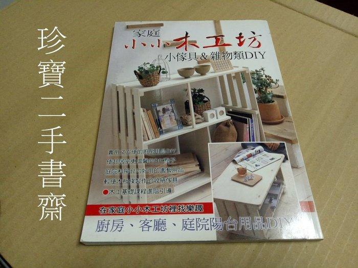 【珍寶二手書齋3B20】家庭小小木工坊小傢具&雜物類DIY ISBN:9575265882瑞昇文化