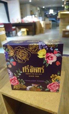 即期特價 泰國 喜簪透亮蜜粉 細緻粉末 定妝無敵 不暗沉不油膩 毛孔自然打柔霧