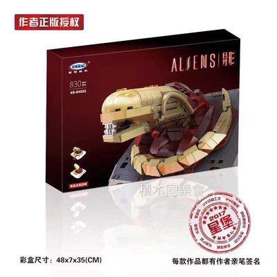 積木同樂會-星堡 XB - 04002 外星生物系列之異形血池 作者正版授權商品/相容 樂高 LEGO