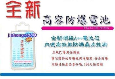 【高手】iNO CP79 / CP90 / CP100新版 / CP200 高容防爆1500mAh電池