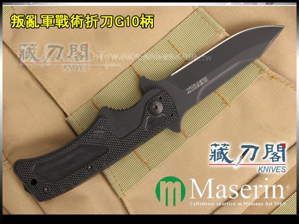 《藏刀閣》Maserin-(Revolt)叛亂軍戰術折刀