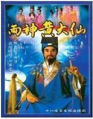 【雨神黃大仙】鄭少秋 謝賢 18集2碟(雙語)DVD