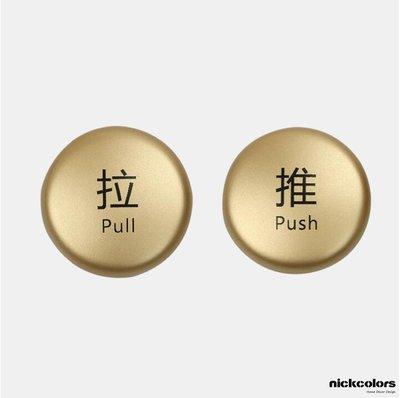 尼克卡樂斯~金色質感推拉門標示貼牌 A...