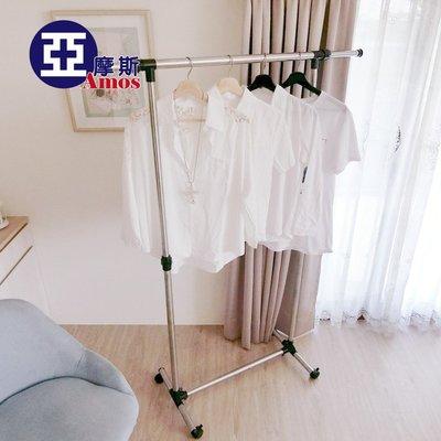 衣架 曬衣架【HBW001】不鏽鋼單桿伸縮吊衣架 Amos