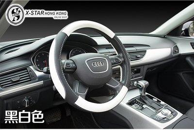 1634615 汽車黑白拼接方向盤套 steering wheel cover