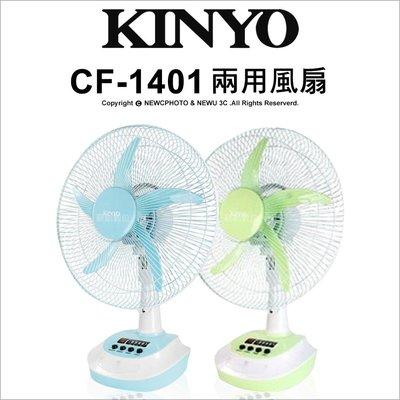 【薪創新生北科】含稅免運  KINYO 耐嘉 CF-1401 充電/插座 兩用風扇 白藍/白綠 續航強 充電式