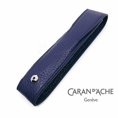 =小品雅集= 瑞士 卡達 CARAN D'ACHE LEMAN 利曼系列 小牛皮 一支裝 筆套(藍紫色) 台北市
