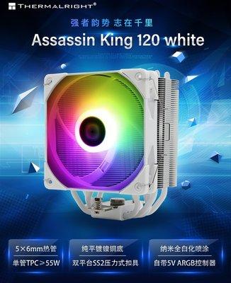 電腦配件 利民Thermal新right AK120 wh新ite CPU散熱器 雙平臺5熱管鍍鎳銅底xz