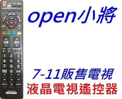 OPEN小將液晶電視遙控器 InFocus液晶 鴻海製造7-11販售 CCPR006 CCPR008 專用遙控器