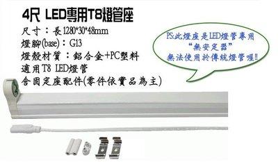 LED T8燈管專用 4尺 可串接燈座 加購價55元(無單售)