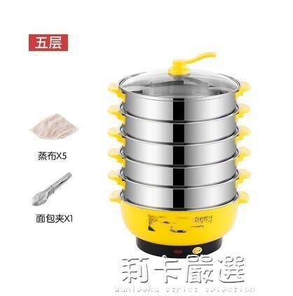 電蒸鍋家用多功能自動斷電多層不銹鋼電蒸籠蒸包子機大容量商用QM