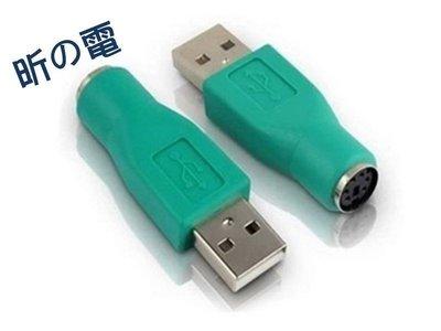 ~世明國際~USB轉PS2轉接頭 轉換器USB公轉PS2母PS2滑鼠轉USB滑鼠