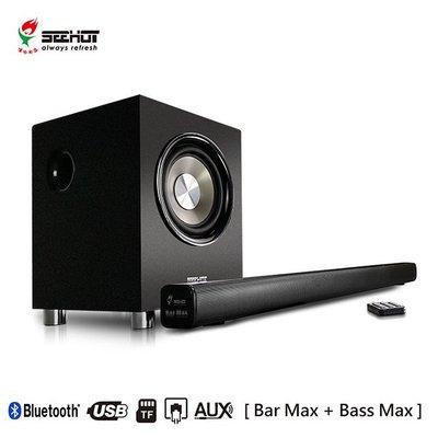 藍芽喇叭強強滾 Seehot 劇院級藍牙環繞聲霸─音響+6.5吋重低音喇叭(Bar Max+Bass Max)
