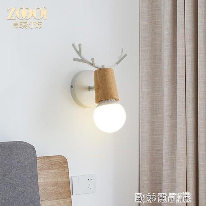壁燈 北歐風格現代簡約客廳臥室床頭墻壁燈鐵藝個性創意鹿頭鹿角小壁燈 MKS