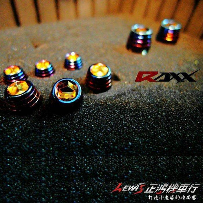 正鴻機車行 RAXX鍍鈦白鐵錐形螺絲 M6*45mm 至 M8*50mm 鍍鈦白鐵內六角螺絲 台中機車精品改裝