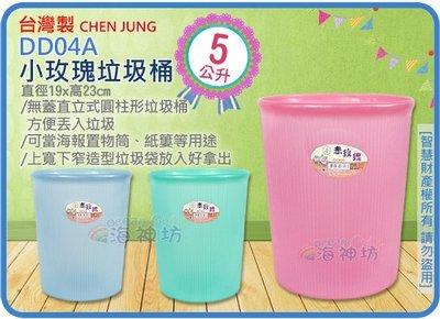 =海神坊=台灣製 DD04A 小玫瑰垃圾桶 圓形紙林 資源回收桶 收納桶 環保桶 5L 120入3500元免運