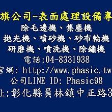 飛旗表面處理設備0研磨機拋光機0吸塵器0砂輪機0噴砂機0集塵器具清洗機五金工打磨雕刻機電磨光機飾品清潔角磨機器材料工具輪