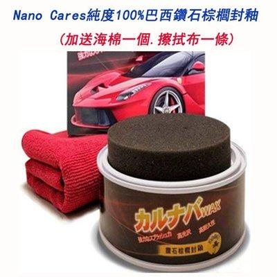 Nano Cares純度100%巴西鑽石棕櫚封釉(加送海棉一個.擦拭布一條)