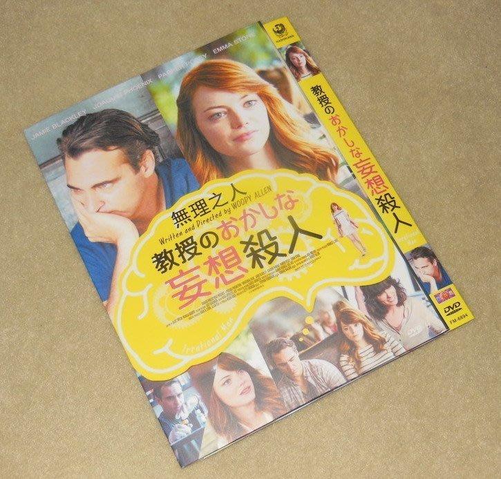 【樂視】 無理之人 Irrational Man (2015)DVD 精美盒裝