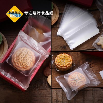 哈尼店鋪*月餅包裝盒套裝自封袋冰皮月餅盒月餅托批發50g/75g/100g優惠推薦