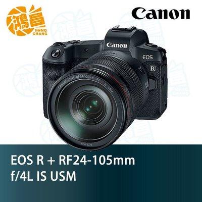 【首購送轉接環+原電】Canon EOS R+RF 24-105mm f/4L IS USM 佳能公司貨 全片幅無反