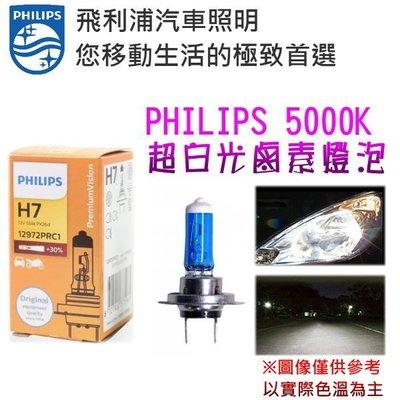 和霆車部品中和館—德國PHILIPS 飛利浦 色溫5000K 規格H7 12V 55W 超白光鹵素燈泡(單顆入)