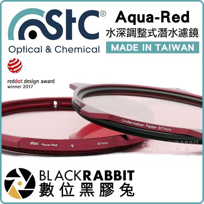 數位黑膠兔【 STC 水深調整式潛水濾鏡 Aqua-Red 67mm 】 相機 潛水鏡 紅色濾鏡 轉接 外接 深潛 色溫