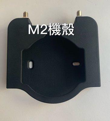 全新現貨 Netgear M2 機殼 M1