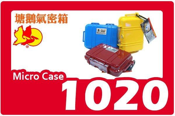 *PaPa購*全新 PELICAN 1020 美國派力肯 塘鵝 氣密箱 防水盒 防水箱 公司貨 小型 含稅