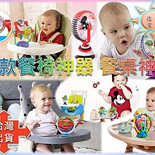 [現貨在台 台灣出貨]新款餐椅神器 SASSY摩天輪 動物摩天輪 多彩繞珠餐桌吸盤玩具 創意益智玩具 早教玩具